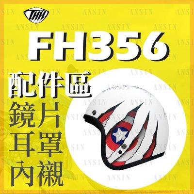 [中壢安信]THH FH-356A FH356A 安全帽 專用 內襯 耳罩 配件賣場 FH356