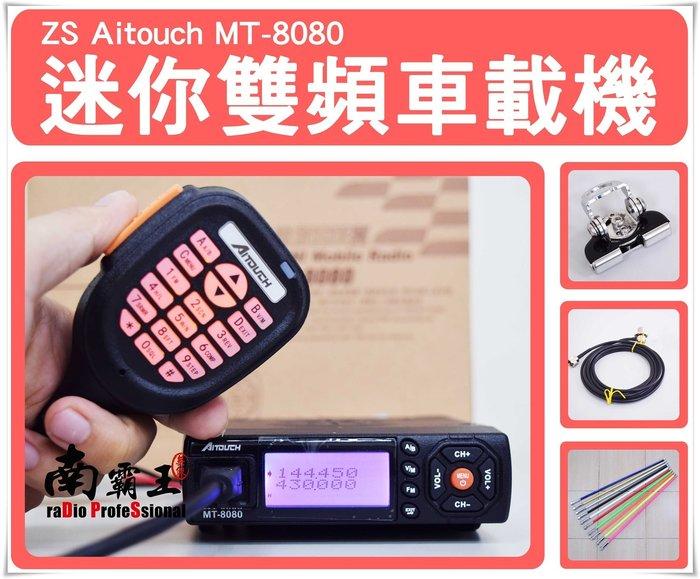 └南霸王┐免運|可驗機|25W雙頻無線電迷你車機套餐 ZS MT-8080 對講機 QYT KT-8900 MT-520