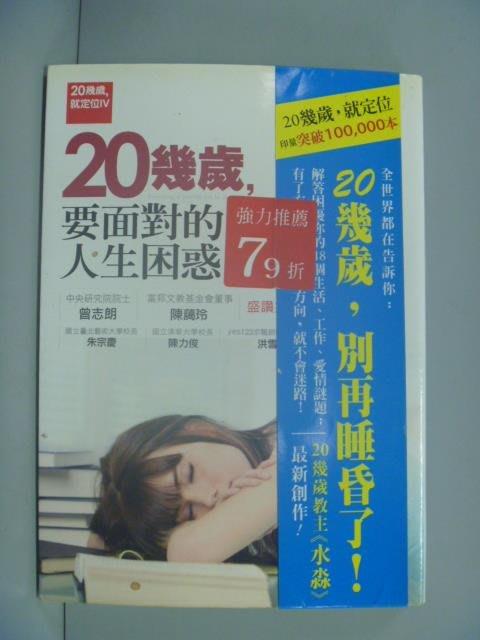 【書寶二手書T7/心靈成長_GLV】20幾歲,要面對的人生困惑_水淼