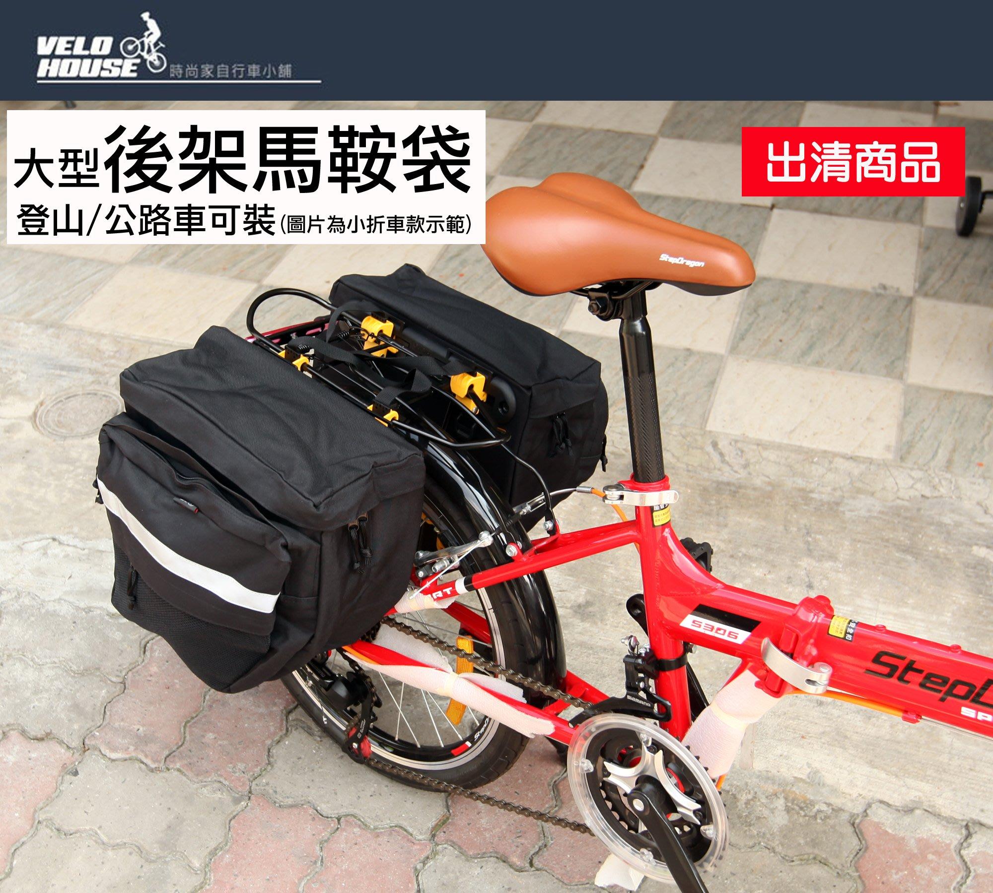 【飛輪單車】EVG 大型後架馬鞍袋 環島袋 雙邊後貨架包 可手提[36009080](出清商品)