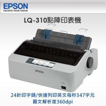 全新EPSON LQ-310點陣印表機+S015641原廠色帶7支+隨貨贈送延保卡1年 NT$6650含稅免運