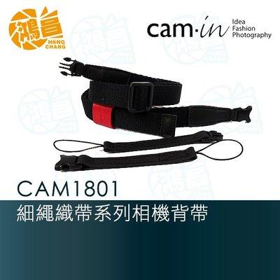 【鴻昌】CAM-in CAM1801 (黑色) 細繩織帶系列 可調式相機肩帶 背帶 澄翰公司貨