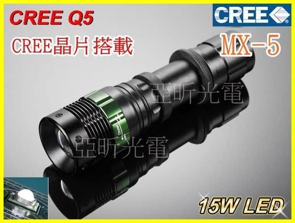 【亞昕光電】最新款 MX5 CREE Q5 強光戰術手電筒 16段機械變焦 鋰電/乾電通吃 全配