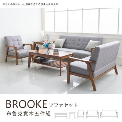 *鐵架小舖*布魯克 實木沙發茶几五件組 北歐簡約設計 台灣製造