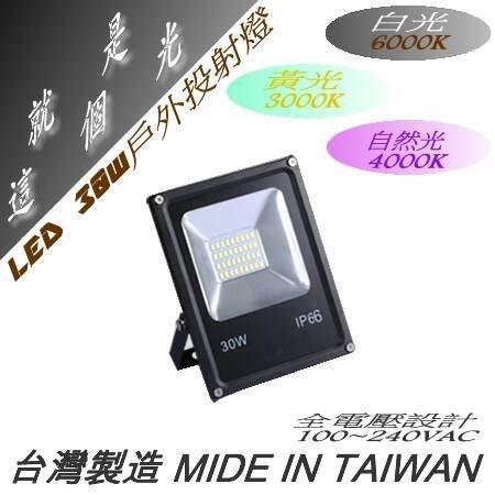 【就是這個光】LED 投射燈 30W 50W 100W  戶外/大樓外牆/廣告招牌/車庫探照燈