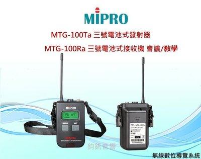 《鈞釩音響》MIPRO MTG-100...