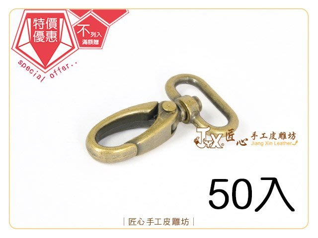 ☆ 匠心手工皮雕坊 ☆ 鋅合金小壓鉤2.0cm(銅)50入(DA1190202-3) /手鉤 皮革 五金