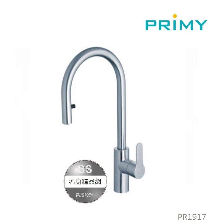【BS】 PRIMY 不銹鋼伸縮龍頭 PR1917 無鉛龍頭