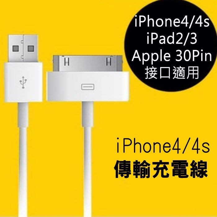 iPhone 4S 4 3G 3GS Touch iPod iPad 充電傳輸線 1米 彩色 圓條 充電線 100cm