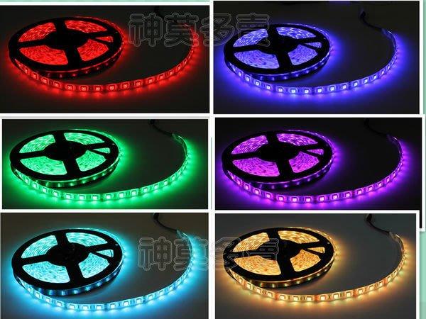 神莫多賣~ 5050 LED彩色軟燈條5米300燈、多色變化,防水背膠裝飾燈,附44鍵遙控器含變壓器