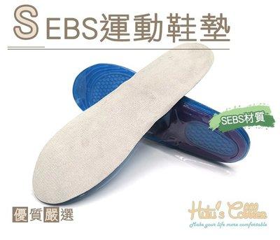 ○糊塗鞋匠○ 優質鞋材 C171 SEBS運動鞋墊 減震彈力 舒適柔軟 表層麂皮絨