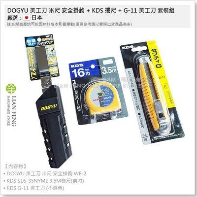 【工具屋】DOGYU 美工刀 米尺 安全掛鉤 WF-2 + KDS 3.5m 捲尺 英吋 + G-11 美工刀 套裝組