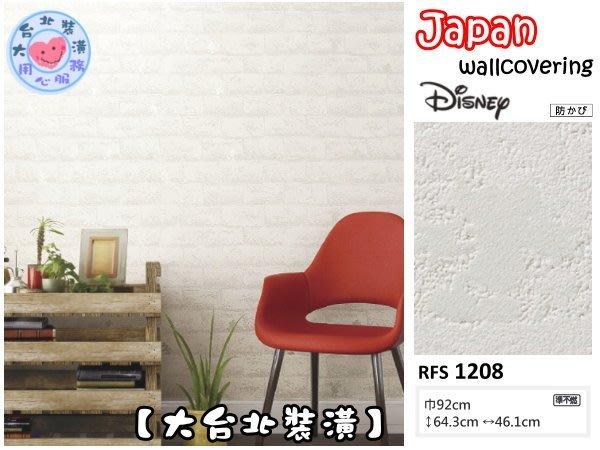 【大台北裝潢】日本進口迪士尼兒童壁紙RFS* Disney 文化石白磚牆的米奇身影 | 1208 |