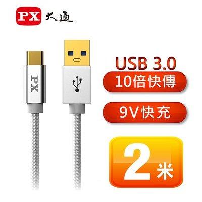 【電子超商】PX 大通 UAC3-2W USB 3.0 A to C 超高速充電傳輸線