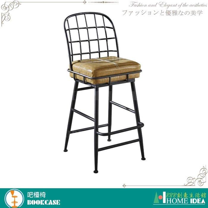 『888創意生活館』202-489-3漢威吧台椅$3,700元(25吧檯椅吧檯升降椅休閒椅高腳椅吧台椅/摺疊)高雄家具