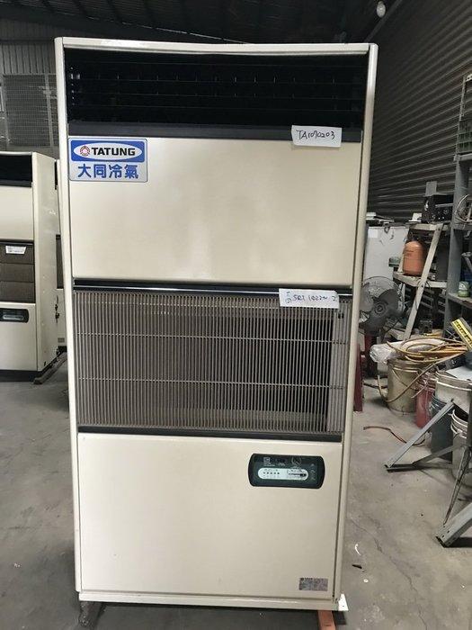 (大台北)中古大同5RT水冷箱型機1φ220V(編號:TA1070203)~餐飲業空調皆適用~冷氣拆除回收買賣出租