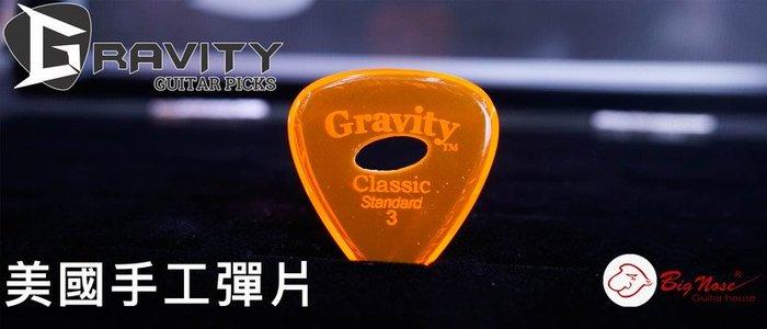 大鼻子樂器 Gravity 美國手工彈片 Pick Classic Standard 3.0 Polish