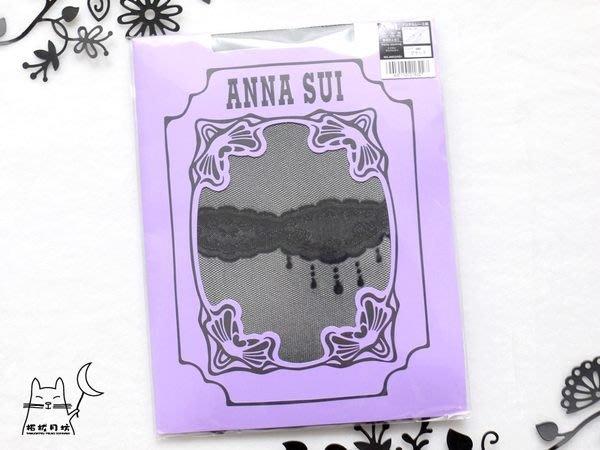 【拓拔月坊】ANNA SUI 褲襪 蕾絲腳踝飾 日本製~現貨!