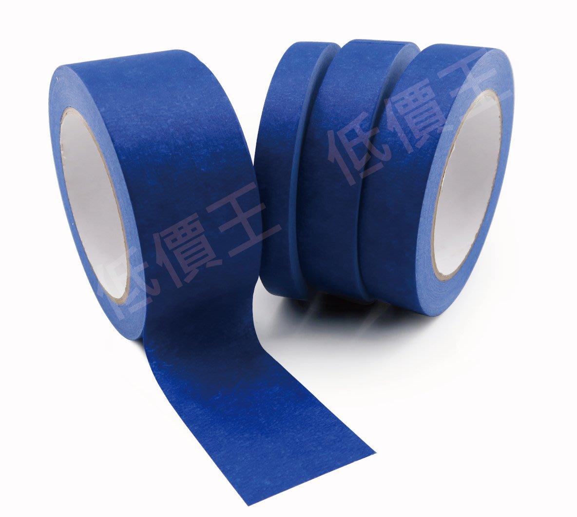 【低價王】MK100B 藍色美紋膠帶 烤漆膠帶 遮蔽膠帶 3D列印膠帶 打印膠帶 3M船舶膠帶【3M 2090姐妹款】