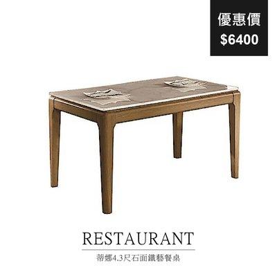 【祐成傢俱】蒂娜4.3尺石面鐵藝餐桌