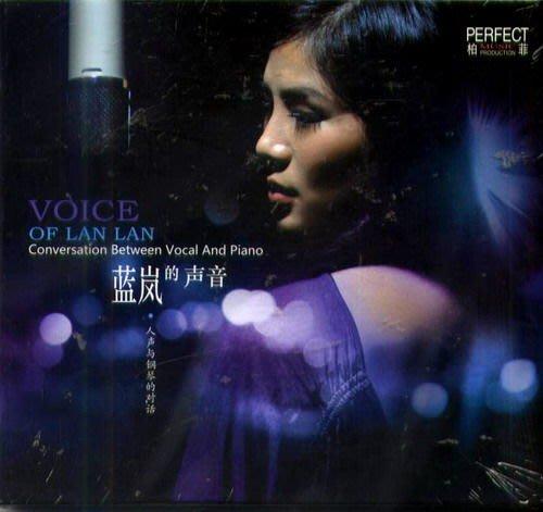 【推薦】藍嵐的聲音 人聲與鋼琴的對話  --HZHCD087