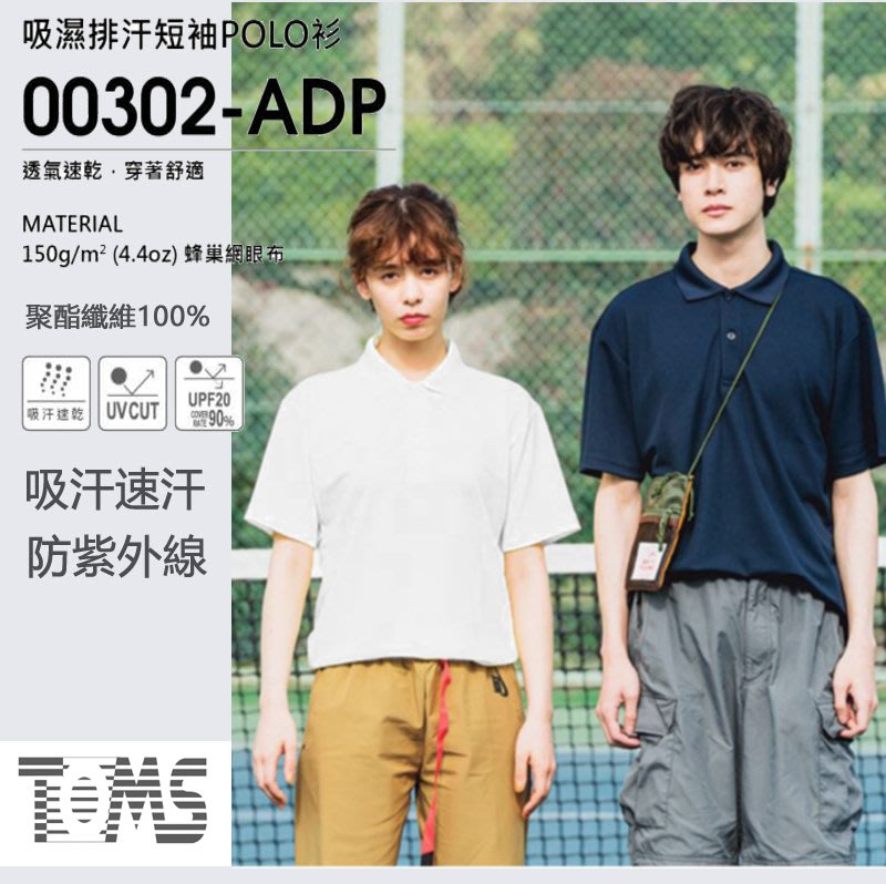 日本Tomswear吸濕排汗抗UV短袖機能POLO衫 /  吸濕排汗/ 素t  / 運動POLO衫