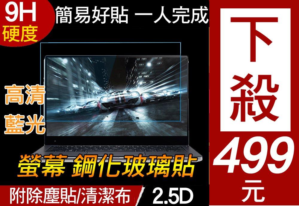 鋼化膜】 ASUS N580VD X541NC S510UN X542UQ X542UN 15.6吋 玻璃貼 螢幕保護貼