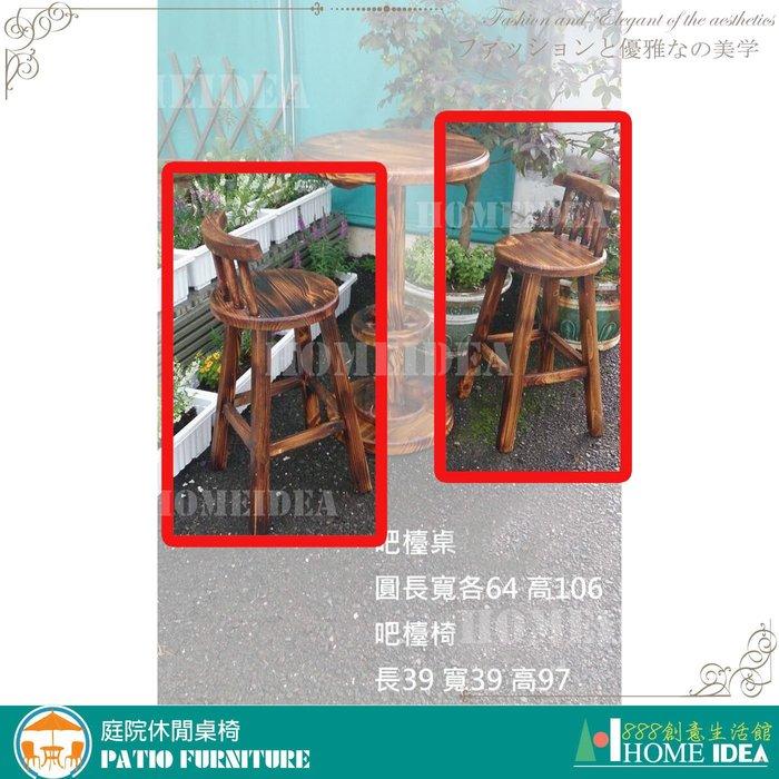 《888創意生活館》411-004-1實木吧檯椅$2,000元(26餐桌椅民宿排椅戶外休閒椅等候椅)高雄家具