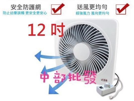 『大發電扇電機』『勳風12吋DC直流變頻循環吸排扇』大型風扇 座立扇 升降電扇 桌扇 電扇 掛壁扇 壁掛扇 工業壁扇