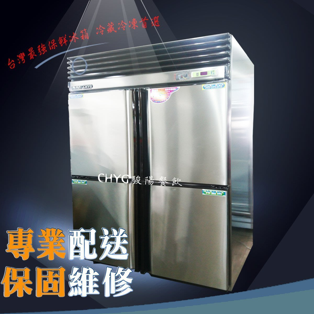 駿陽餐飲設備大商城.....全新瑞興4門冰箱970L/四門冰箱/台灣製造/4門全冷藏型