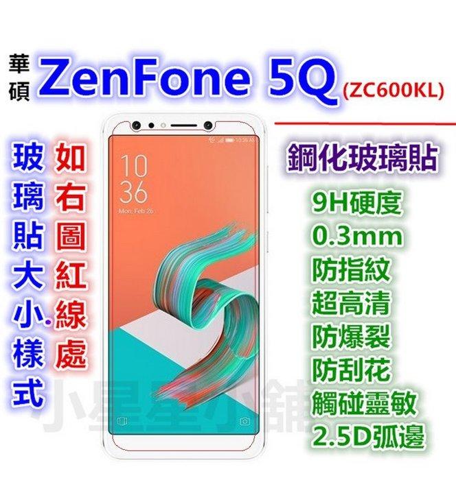 非滿版-華碩 ZenFone 5Q ZC600KL 鋼化玻璃貼 玻璃膜 ZenFone5Q
