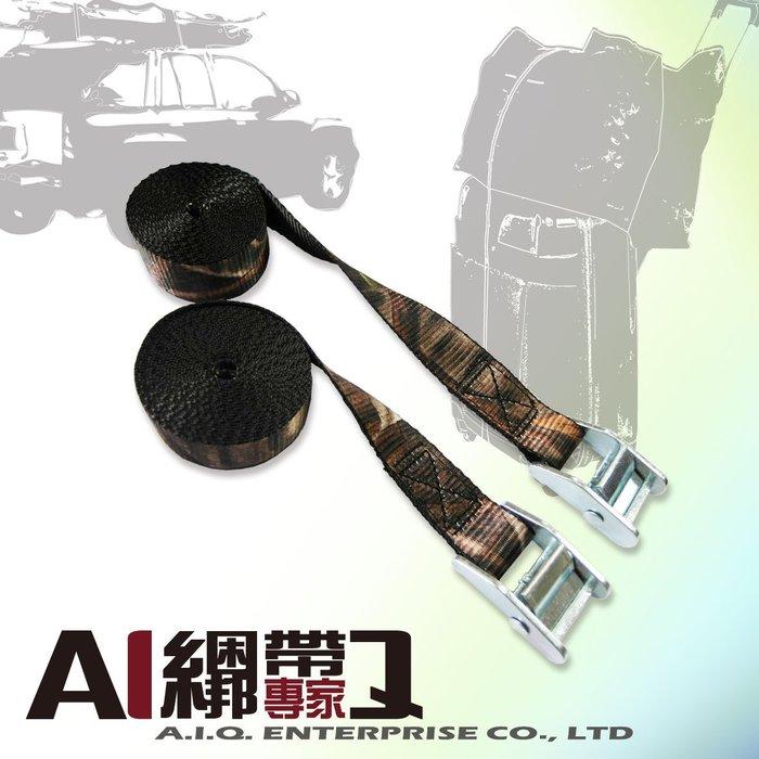A.I.Q.綑綁帶專家- LT0421B落葉迷彩 25mm X 2.5M X 2PC  行李綑綁帶