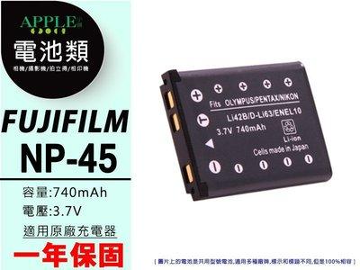 蘋果小舖 FUJIFILM NP-45 NP45 NP-45A NP45A 鋰電池 JX200 JX205 JX210 JX250 JX255