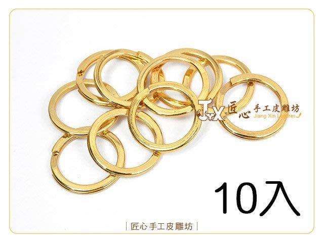 ☆匠心手工皮雕坊☆ 平C圈-2.4cm(金)10入 (D0240-2) /鑰匙圈 匙圈 拼布