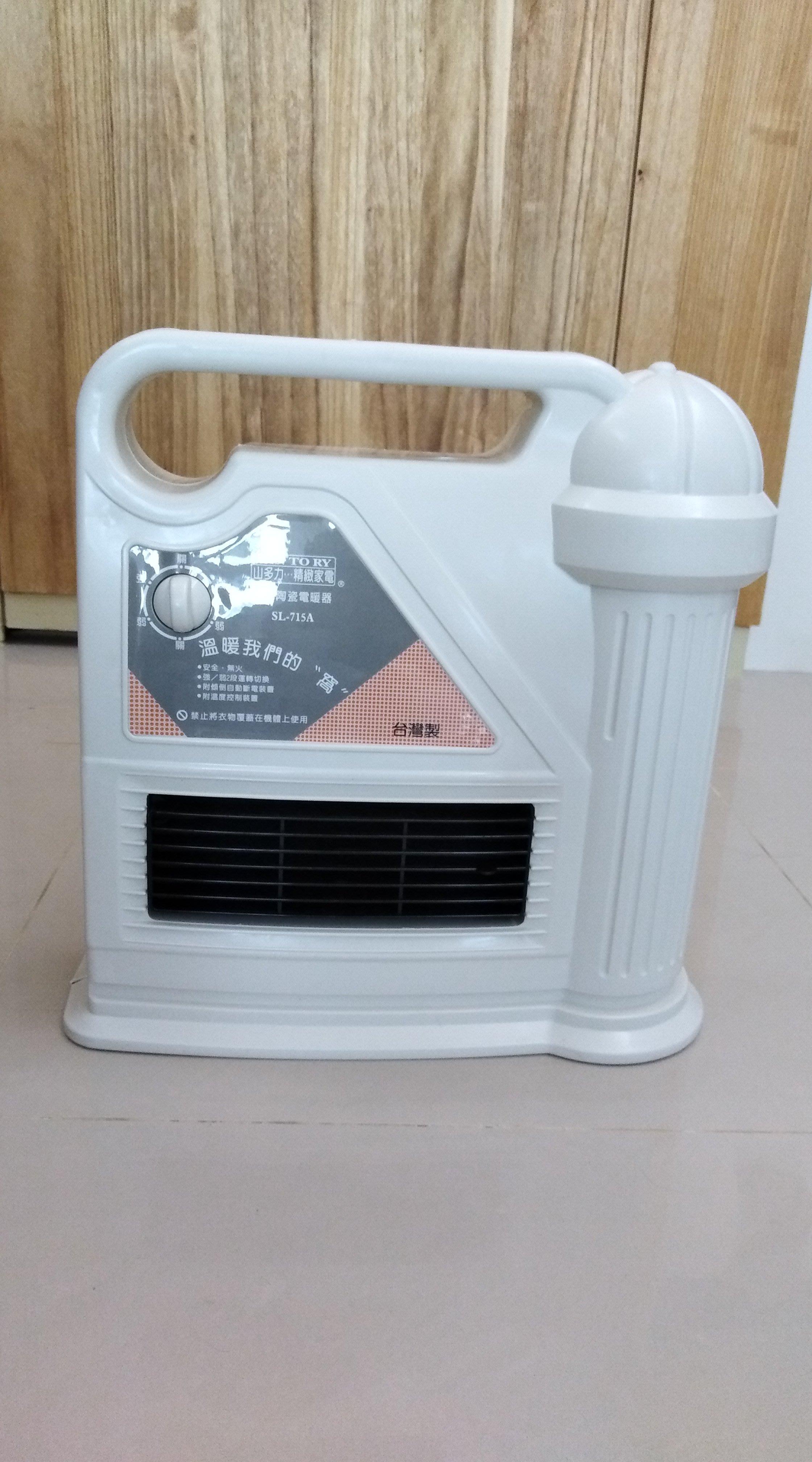 二手 山多力陶瓷電暖器SL-715A