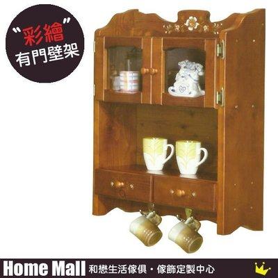 HOME MALL~ 樂活鄉村風彩繪實木2尺有門壁架-淺胡桃色  原價$6000(詢問另有優惠)4R
