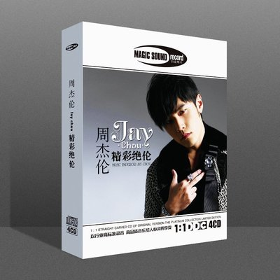 【小马哥】全新正版cd周杰伦专辑精选cd精彩绝伦jay汽车音乐车载cd光盘盘片4cd碟