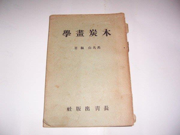 憶難忘書室☆長青出版-學畫炭木共1本