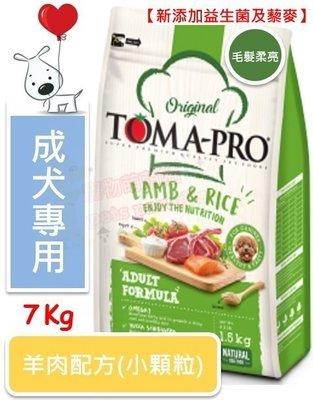 ♡寵物萌萌噠♡【免運】TOMA-PRO 新優格成犬-毛髮柔亮配方(羊肉+米)[小顆粒]狗飼料 7KG