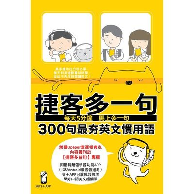 BOOK 捷客多一句300句最夯英文慣用語 附超強學習功能APP及MP3 (ISBN:9789865694180) 新品
