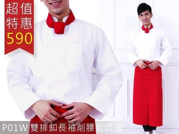P01W專業用廚師服/厚/雙排立體扣/長袖!!A1