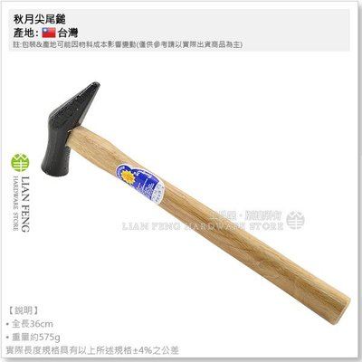【工具屋】秋月尖尾鎚 1寸 木柄 鐵鎚 中碳鋼 正秋月 鐵槌 磅鎚 土木 作業 鎚子 台灣製