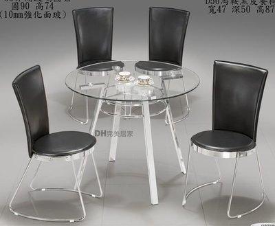 【DH】貨號Q387-7《羅拉》休閒玻璃餐桌/圓桌/洽談桌˙質感一流˙流暢曲線˙主要地區免運