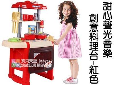 ◎寶貝天空◎【甜心聲光音樂創意料理台-紅色】百變廚房玩具,扮家家酒,微波爐,瓦斯爐,烤箱,廚房玩具