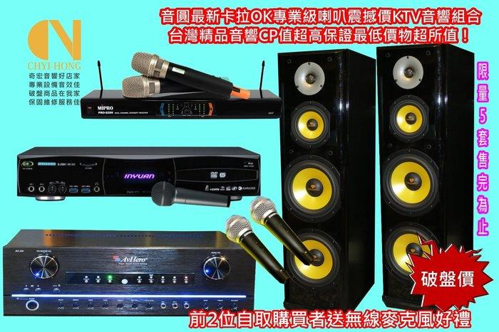 降價音圓最新NV-500卡拉ok旗艦伴唱機cp值高頂級音響組合買到賺到限量5套歡迎歌唱班老師配合銷售歡迎各大設計師來配合