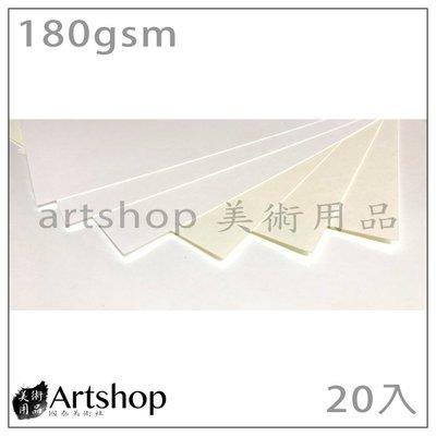 【Artshop美術用品】象牙卡 (A4) 20入 白/黃兩色可選