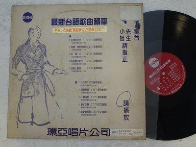 【柯南唱片】高偉倫//布袋戲真假濟公主題曲 > LP