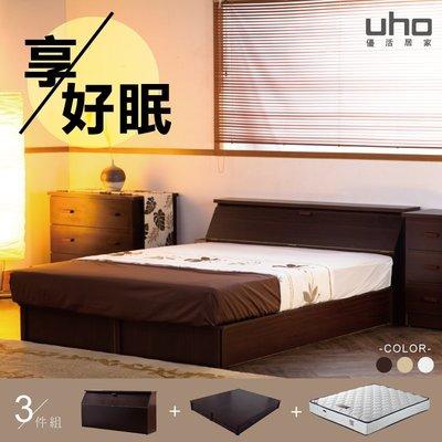 床組【UHO】DA - 和風日式 6尺雙人加大3件房間組(床頭箱+加強床底+天絲乳膠獨立筒)