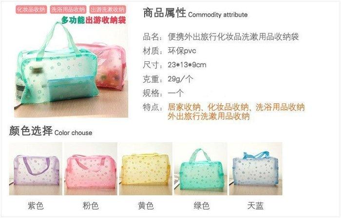 晶華屋-小碎花 透明洗澡包 |浴室整理袋洗漱包|化粧包 |收納包