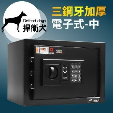 【TRENY直營】捍衛犬-三鋼牙-加厚-電子式保險箱-中 HD-4595 保固兩年 保險櫃 保險庫 金庫 金櫃